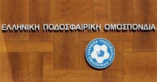 Αποφάσεις Εκτελεστικής Επιτροπής