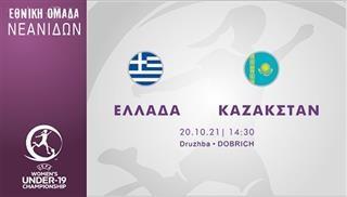WU19: Ελλάδα-Καζακστάν 7-0