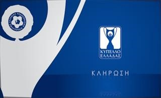 Την προσεχή Πέμπτη η κλήρωση της 5ης φάσης του Κυπέλλου Ελλάδας
