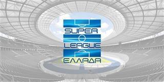 Δείτε ΤΩΡΑ τα αποτελέσματα στη Super League
