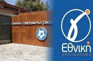 Γ' Εθνική: Αίτημα των ομάδων του 4ου ομίλου προς την ΕΕ της ΕΠΟ