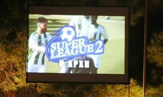 Super League 2: Στον αέρα το πρωτάθλημα - Άκυρη η κλήρωση