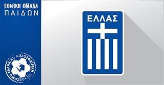 U17: Κύπρος-Ελλάδα 0-3
