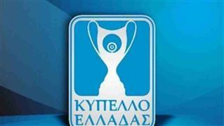 Κύπελλο Ελλάδας: Τα αποτελέσματα της Δ' Φάσης