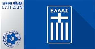 Εθνική Ελπίδων: Αναβλήθηκε ο αγώνας στην Κύπρο