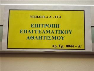 Ζάκυνθος: Νέα αναβολή από την ΕΕΑ